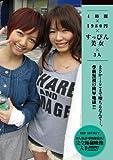 4時間×1980円×すっぴん美女×3人 [DVD]