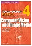 コンピュータビジョン最先端ガイド4 (CVIMチュートリアルシリーズ)
