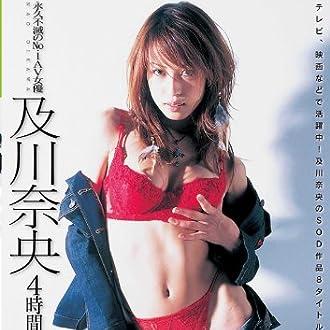 及川奈央 4時間 SOD Premium Collection [DVD]