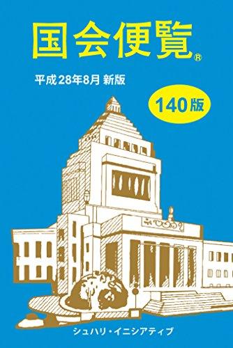国会便覧 140版 新版