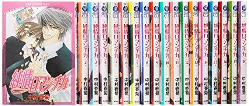 純情ロマンチカ コミック 1-19巻セット (あすかコミックスCL-DX)