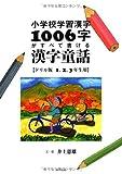 小学校学習漢字1006字がすべて書ける漢字童話【ドリル版1,2,3年生用】