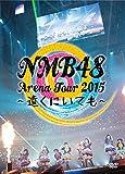 【早期購入特典あり】NMB48 Arena Tour 2015 ~遠くにいても~(特典:生写真ランダム3枚セット) [DVD]
