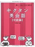 CD-ROM付 キクタン英会話【初級編】