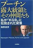 プーチン露大統領とその仲間たち --私が「KGB」に拉致された背景--