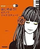 はじめよう! ピアノでジャズ・エチュード (CD付) (リットーミュージック・ムック)
