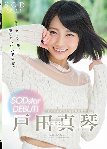 戸田真琴 SODstar DEBUT! (着用済みパンツ&証明写真付き)(初回限定) [DVD][アダルト]