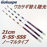 Gokuspe ワカサギ替え穂先 21cm ノーマルタイプ [80331-21] (SS(青))