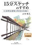 15分スケッチのすすめ -日本的な建築と町並みを描く-