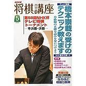 NHK 将棋講座 2009年 05月号 [雑誌]