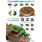 カエル (見て楽しめる爬虫類・両生類フォトガイドシリーズ)