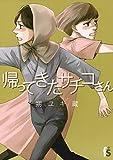 帰ってきたサチコさん (flowers コミックス)