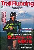 Trail Running Magazine タカタッタ No.5