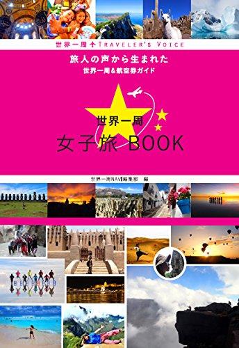 世界一周女子旅BOOK (旅人の声から生まれた世界一周&航空券ガイド)