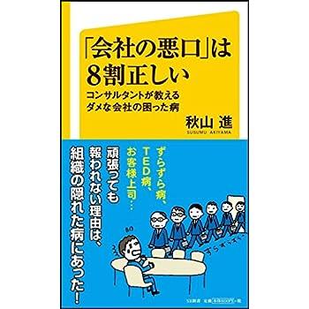 「会社の悪口」は8割正しい コンサルタントが教えるダメな会社の困った病〈電子書籍Kindle版もあります〉