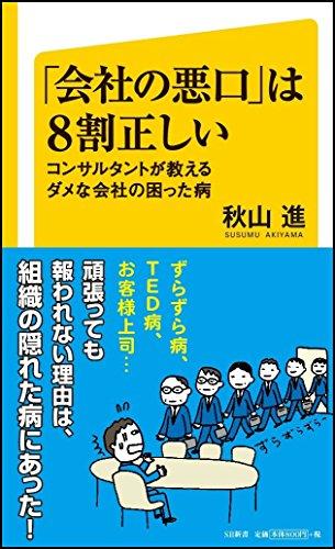 「会社の悪口」は8割正しい コンサルタントが教えるダメな会社の困った病 (SB新書)