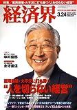経済界 2009年 3/24号 [雑誌]