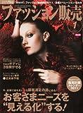 ファッション販売 2011年 01月号 [雑誌]