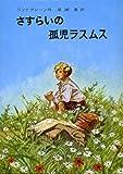 さすらいの孤児ラスムス (リンドグレーン作品集 (11))