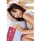 Amazon.co.jp: 抱きしめて・・・。 吉木りさ 電子書籍: 吉木りさ, 必撮!まるごと☆: Kindleストア