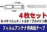 フィルムアンテナ補修用 両面テープ パナソニック トヨタ アルパイン 用 4枚セット (Z84)