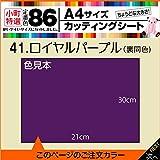 全62色 カッティングシート A4サイズ ピンク・紫 (41.ロイヤルパープル)