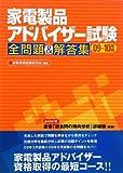 家電製品アドバイザー試験 全問題&解答集〈09‐10年版〉