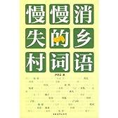 慢慢消失的郷村詞語(中国語)