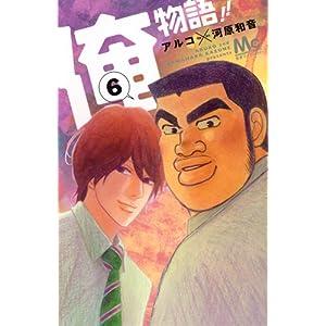 俺物語!! 6 (マーガレットコミックス)