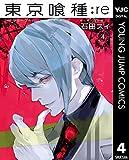 東京喰種トーキョーグール:re 4 (ヤングジャンプコミックスDIGITAL)