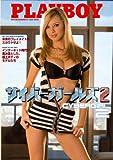 サイバーガールズ 2 [DVD]