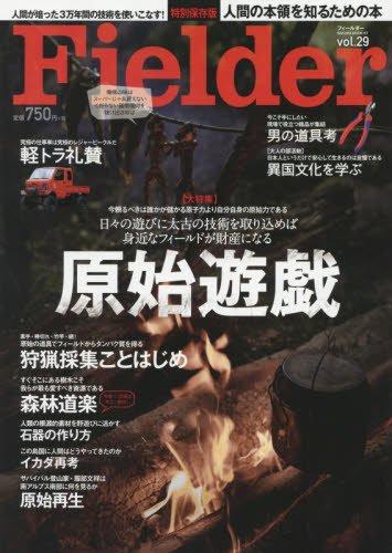 Fielder 2016年Vol.29 大きい表紙画像