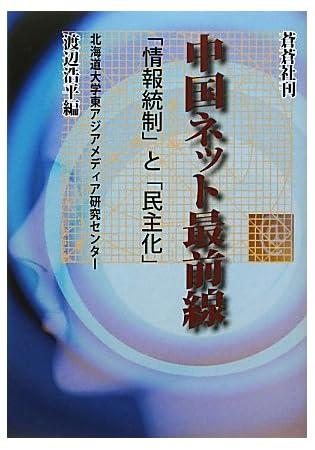 中国ネット最前線―「情報統制」と「民主化」