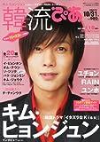 韓流ぴあ 2010年 10/31号 [雑誌]