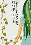 グリーン・レクイエム/緑幻想 (創元SF文庫)