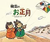 韓国のお正月