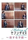 Making of セブンデイズ MONDAY→THURSDAY~恋する予感~[DVD]