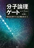 分子論理ゲート 情報処理のできる機能性分子 (KS化学専門書)