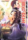 喪の女王〈6〉―流血女神伝 (コバルト文庫)