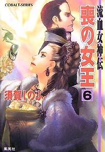 喪の女王 6 流血女神伝 (流血女神伝シリーズ) (コバルト文庫)