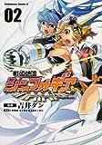 戦姫絶唱シンフォギア (2) (カドカワコミックス・エース)