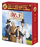 タムナ~Love the Island DVD-BOX<シンプルBOX 5,000円...[DVD]