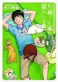 片桐くん家に猫がいる 4 (Bunch Comics Extra)