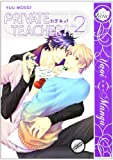 Private Teacher! Vol.2