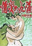 情炎の点滴 (リターン・フェスティバル) / 村野 守美 のシリーズ情報を見る