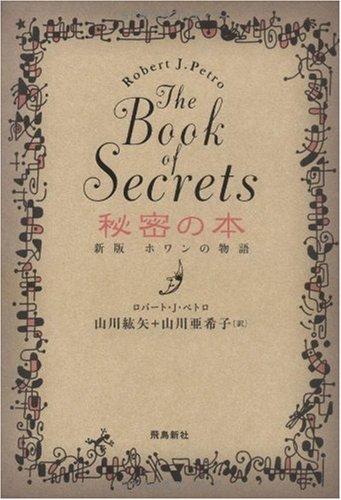 秘密の本 新版ホワンの物語