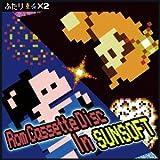 Rom Cassette Disc In SUNSOFT(通常版) - ファミコンゲームサウンドトラック