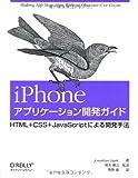 iPhoneアプリケーション開発ガイド ―HTML+CSS+JavaScript による開発手法