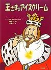 王さまのアイスクリーム (ゆかいなゆかいなおはなし)