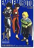 ドラゴンクエスト列伝 ロトの紋章 完全版14巻 (デジタル版ヤングガンガンコミックスデラックス)